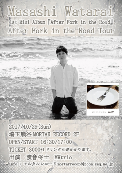 ☆NEW!!! Masashi Watarai 1stMini Album『After Fork in the Road』リリース記念~After Fork in the Road Tour開催决定!  ※こちらの公演はソールドアウトとなりました