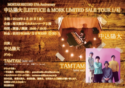 ☆NEW!!! 中込陽大[LETTUCE & MORK LIMITED SALE TOUR 1/4]ツアー開催!