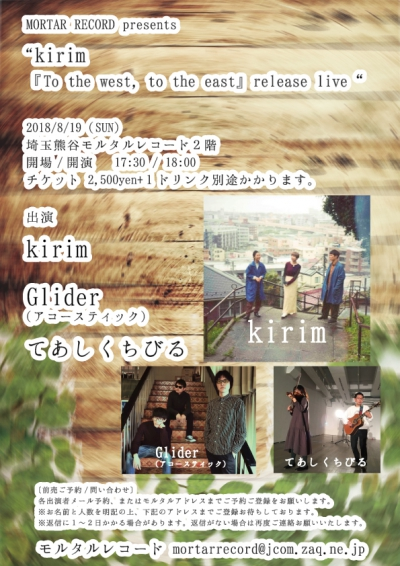 "☆ MORTAR RECORD presents ""kirim 『To the west, to the east』 release live"""