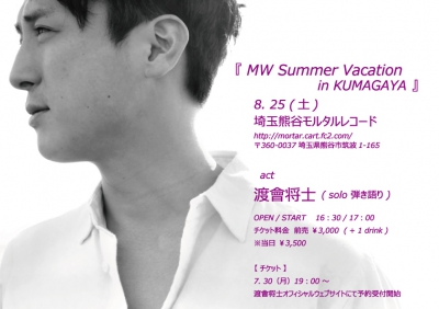 ☆NEW!!!『 MW Summer Vacation in KUMAGAYA 』 緊急開催決定!!!!