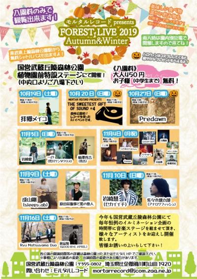 """☆NEW!!! 【モルタルレコードpresents『FOREST LIVE 2019~Autumn&Winter』 】 ※こちらの公演は国営武蔵丘陵森林公園です。 お間違えないように!"""""""