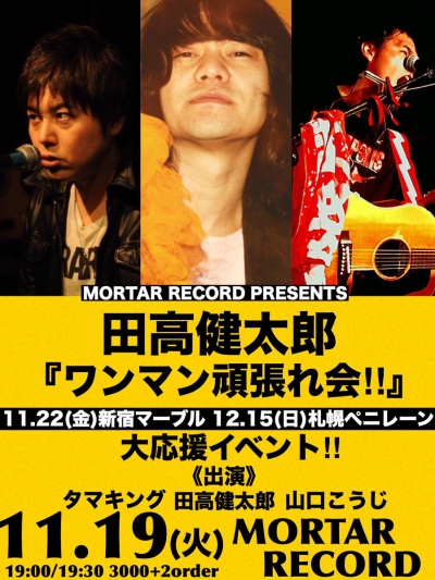 ☆NEW!!!    【モルタルレコードpresents~田高健太郎ワンマン頑張れ会!】開催!