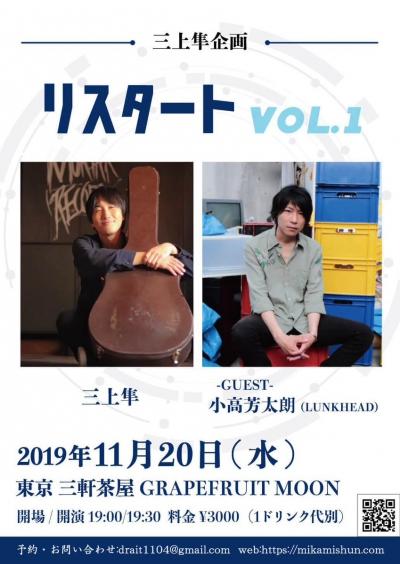 ☆NEW!!! モルタルレコーズ presents~ 三上隼企画〜リスタート Vol.1〜  ※こちらの公演は三軒茶屋での公演となりますので、ご注意下さい。