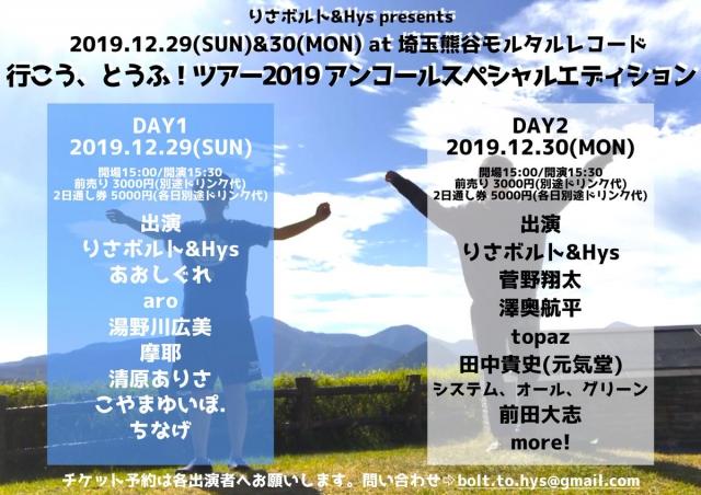 ★NEW!!! 毎年恒例!りさボルト&Hys年末企画「行こう、とうふ!ツアー2019アンコールスペシャルエディションDAY1」開催!