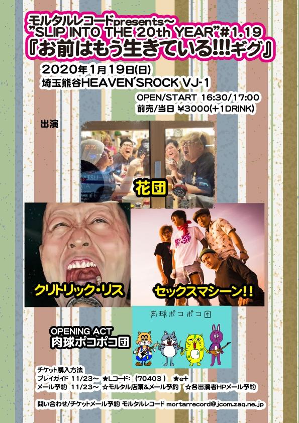 """☆NEW!!! モルタルレコードpresents~ """"SLIP INTO THE 20th YEAR""""#1.19 『お前はもう生きている!!!ギグ』"""