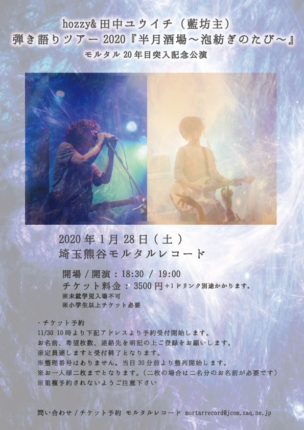 ★NEW!!! hozzy&田中ユウイチ(藍坊主)  弾き語りツアー2020『半月酒場~泡紡ぎのたび~』モルタル20年目突入記念公演  >>>こちらの公演は予約受付終了となりました!