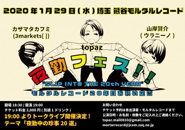 """★NEW!!! 「夜勤フェス!!」 〜""""SLIP INTO THE 20th YEAR""""モルタルレコード20年目お祝い企画〜"""