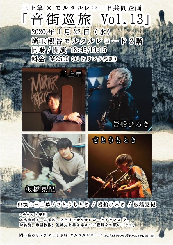 ★NEW!!! 三上隼×モルタルレコード共同企画 「音街巡旅 Vol.13」