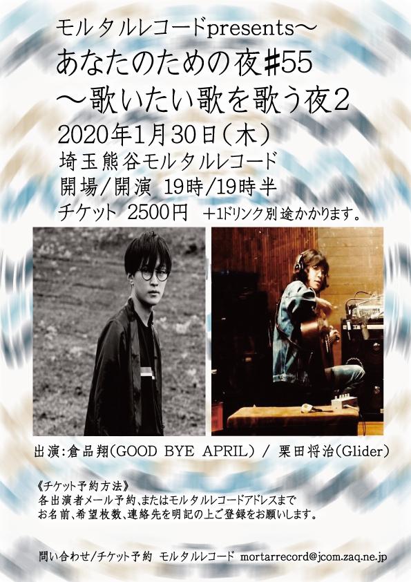 ★NEW!!! 【モルタルレコードpresents~あなたのための夜#55~歌いたい歌を歌う夜2!】