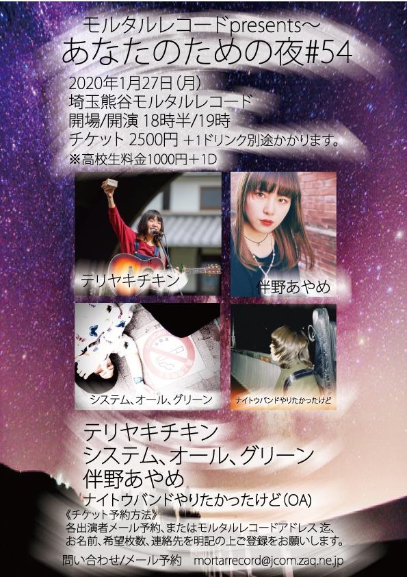☆NEW!!!  【モルタルレコードpresents~あなたのための夜#54】開催!