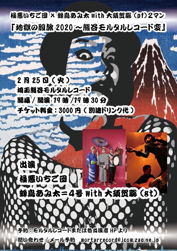 ☆NEW!!! 《極悪いちご団×蜂鳥あみ太with大須賀聡(pf)2マン「地獄の股旅2020~熊谷モルタルレコード変~」》
