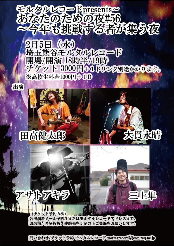 ☆NEW!!! 【モルタルレコードpresents~あなたのための夜#56~今年も挑戦する者が集う夜】