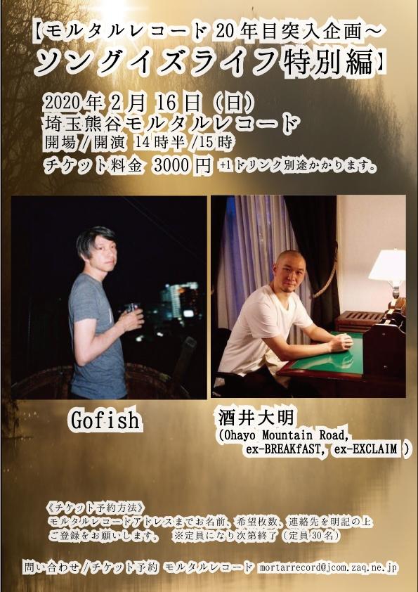 ★NEW!!! 【モルタルレコード20年目突入企画~ソングイズライフ特別編】