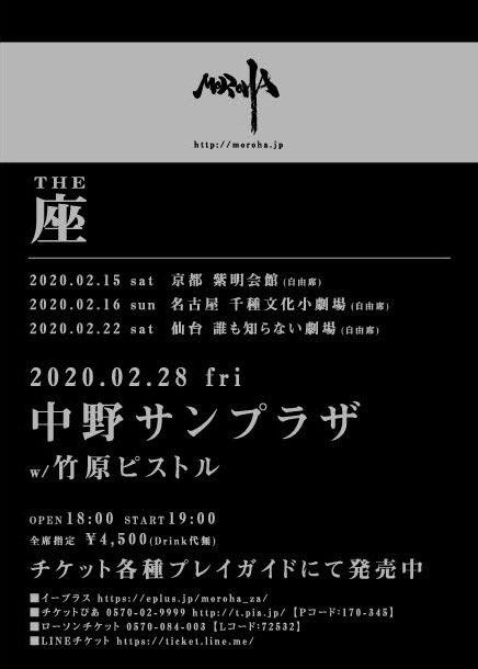 "☆ 【MOROHA ""座""】"