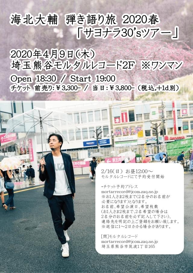 ☆NEW!!! 海北大輔 弾き語り旅 2020 春 「サヨナラ30'sツアー」熊谷故郷編  ※ チケット受付終了となりまして、キャンセル待ちとなります。