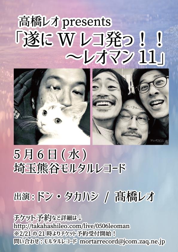 ☆NEW!!! 高橋レオpresents~「遂にWレコ発っ!!レオマン11」