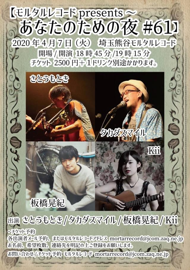☆NEW!!! 【モルタルレコードpresents~あなたのための夜#61】