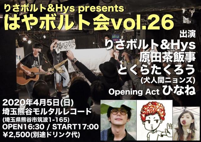 ☆NEW!!! りさボルト&Hys presents はやボルト会Vol.26
