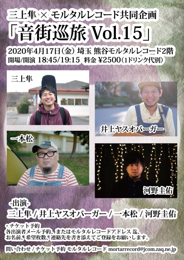 ☆NEW!!! 三上隼 × モルタルレコード共同企画 「音街巡旅 Vol.15」