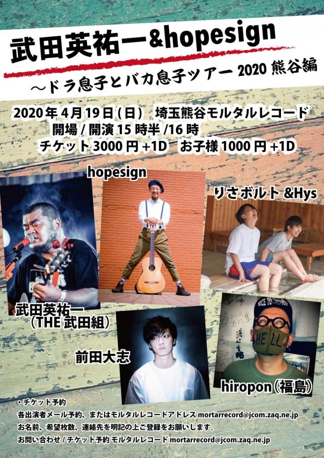 ☆NEW!!! 『武田英祐一&hopesign〜ドラ息子とバカ息子ツアー2020熊谷編』