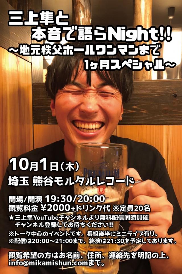 三上隼と本音で語らNight!! ~地元秩父ホールワンマンまで1ヶ月スペシャル~    ※トーク&ライブ