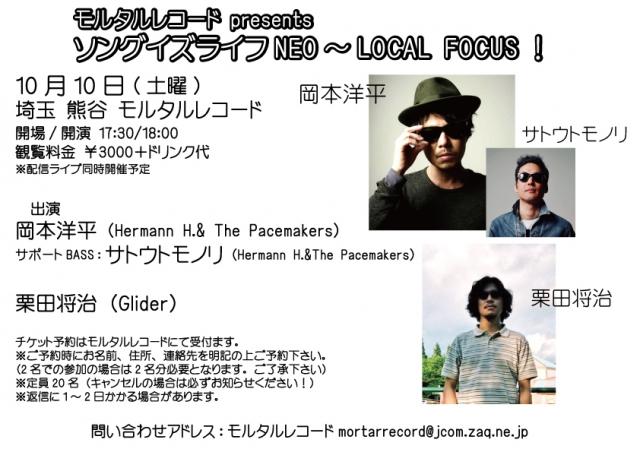 モルタルレコード presents ソングイズライフNEO~LOCAL FOCUS!