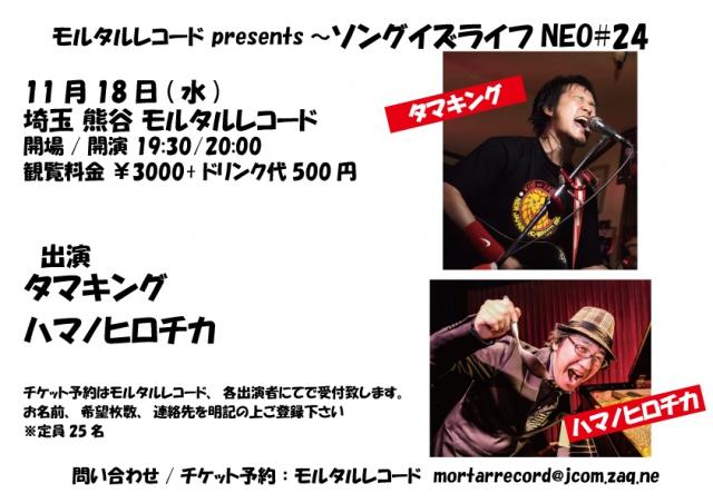 モルタルレコード presents~ソングイズライフNEO#24