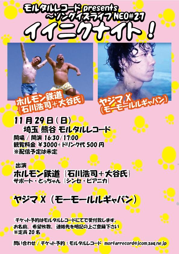 モルタルレコード presents~ソングイズライフNEO#27『イイニクナイト』