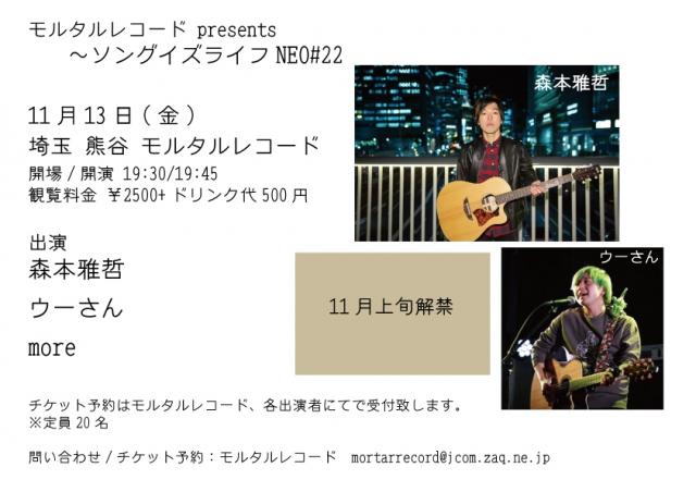 モルタルレコード presents~ソングイズライフNEO#22