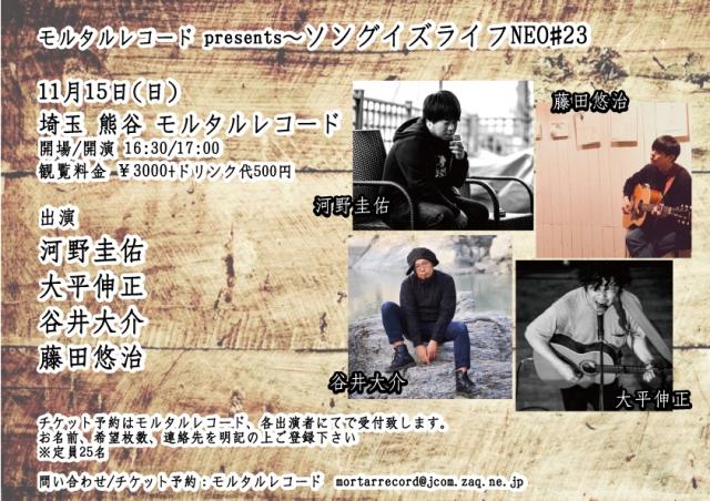 モルタルレコード presents~ソングイズライフNEO#23