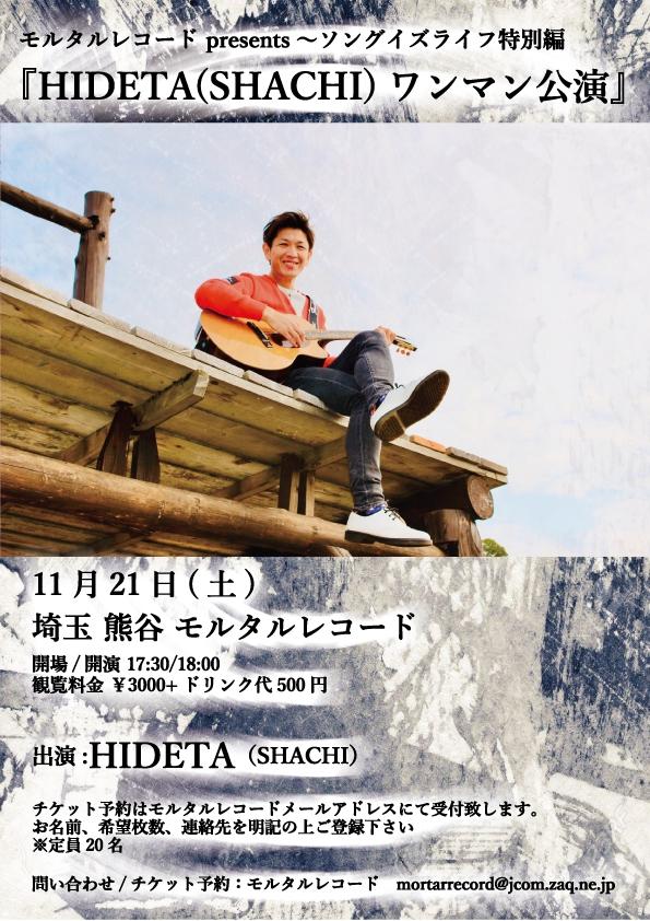 モルタルレコード presents~ソングイズライフ特別編『HIDETAワンマン公演』