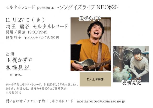 モルタルレコード presents~ソングイズライフNEO#26