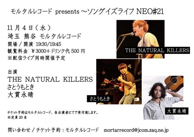 モルタルレコード presents~ソングイズライフNEO#21
