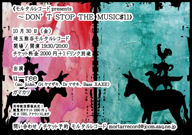 《モルタルレコードpresents ~DON'T STOP THE MUSIC#11》