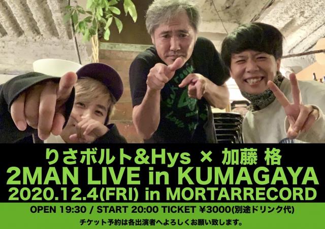 りさボルト&Hys presents. 「 りさボルト&Hys×加藤格 2MAN LIVE in KUMAGAYA」