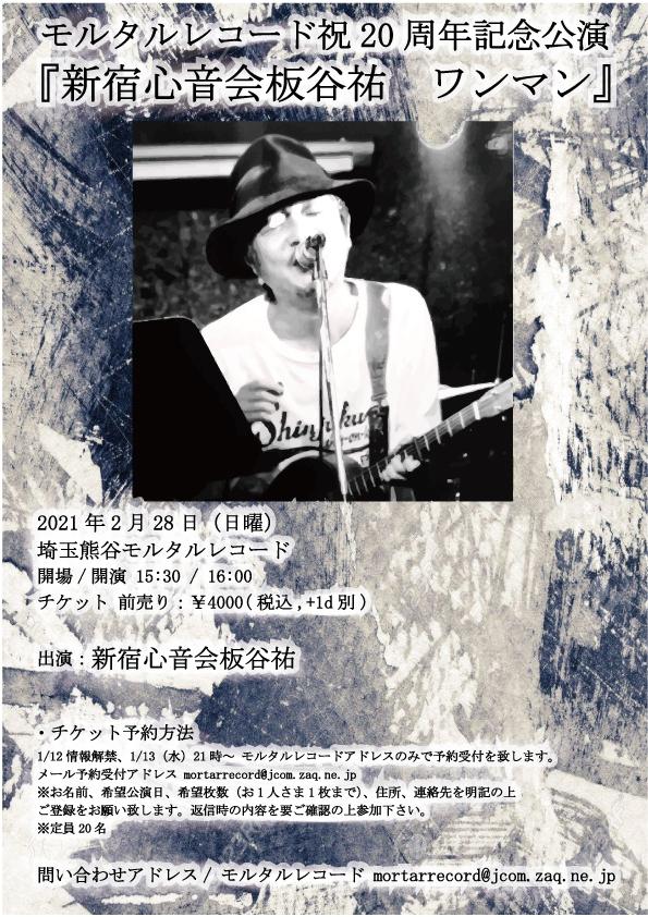 《予定通り開催します!》  モルタルレコード祝20周年記念公演 『新宿心音会板谷祐 ワンマン』