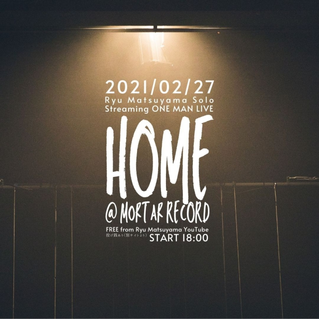 """モルタルレコード祝20周年記念公演 『Ryu Matsuyama 配信ワンマン""""Home""""』 無観客無料配信ライブ"""