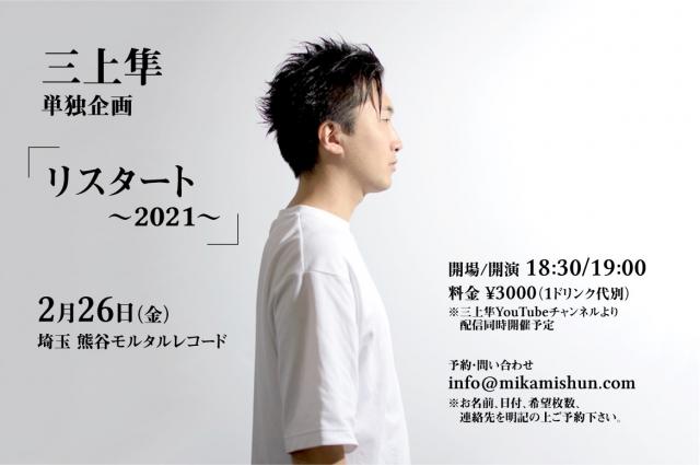 三上隼 単独公演 「リスタート 〜2021〜」