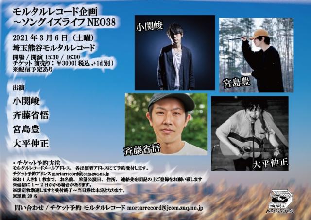 モルタルレコード企画 〜ソングイズライフNEO38