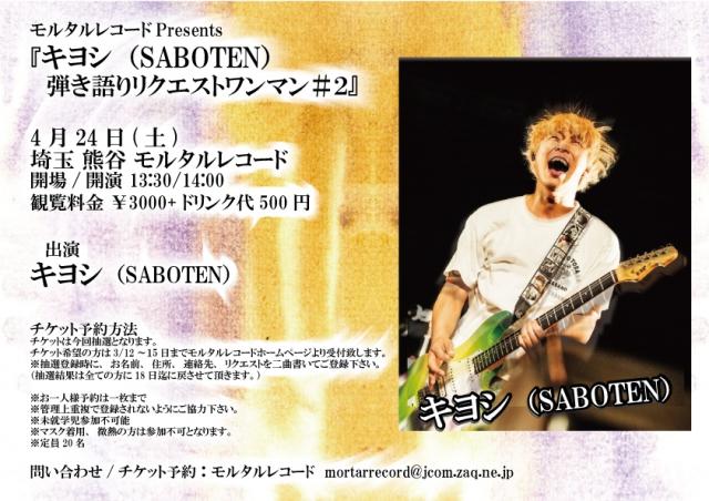 《受付終了!!!》   モルタルレコードPresents~ 『キヨシ(SABOTEN)弾き語りリクエストワンマン#2』