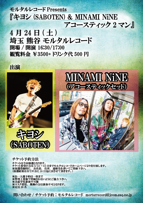 《受付終了!!!》   モルタルレコードPresents 『キヨシ(SABOTEN) & MINAMI NiNE アコースティック2マン』
