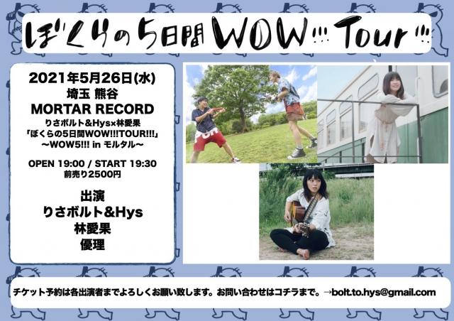 りさボルト&Hys×林愛果 「ぼくらの5日間WOW!!!TOUR!!!」 ~WOW5!!! in モルタル