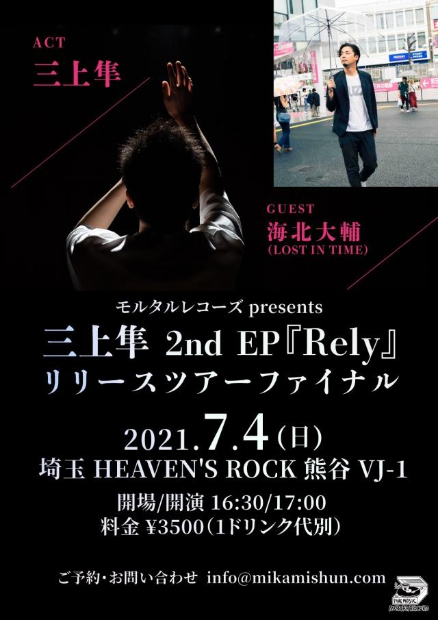 三上隼 2nd EP『Rely』リリースツアーファイナル
