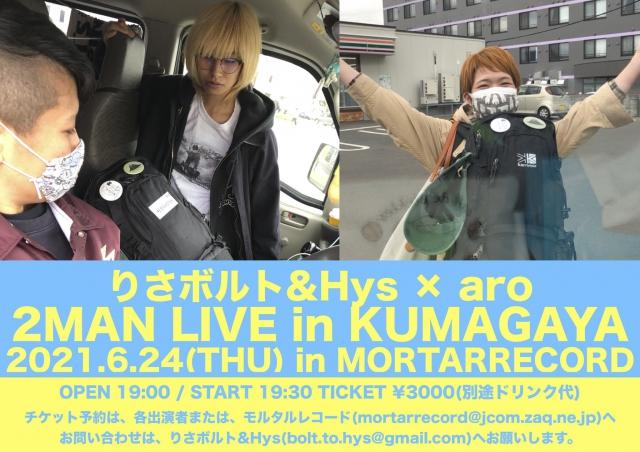 りさボルト&Hys presents 「 りさボルト&Hys × aro 2MAN LIVE in KUMAGAYA」