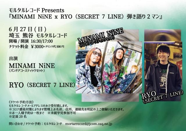 モルタルレコードPresents 『MINAMI NiNE x RYO(SECRET 7 LINE)弾き語り2マン』