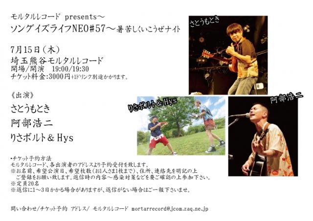 モルタルレコード presents~ソングイズライフNEO#57~暑苦しくいこうぜナイト