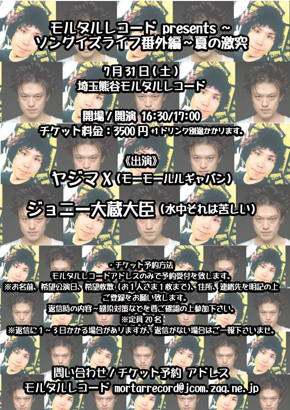 モルタルレコード presents~ソングイズライフ番外編~夏の激突