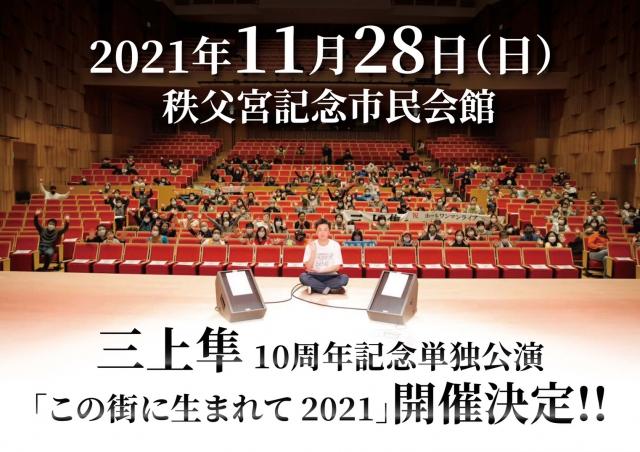 三上隼 10周年記念ワンマン公演