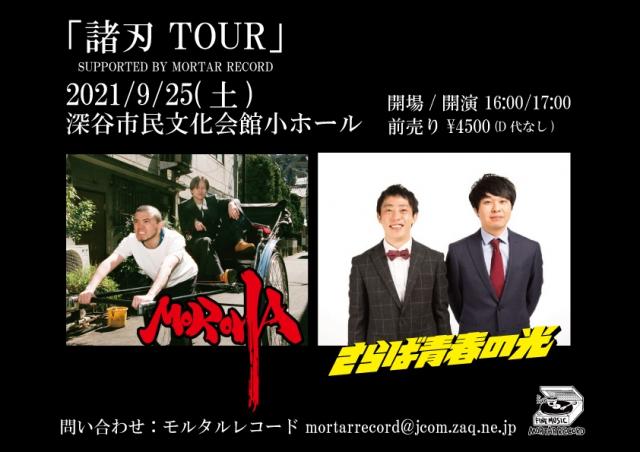《予定通り開催致します》    MOROHA&モルタルレコードPRESENTS 「諸刃 TOUR」 SUPPORTED BY MORTAR RECORD   ※ソールドアウト!!!