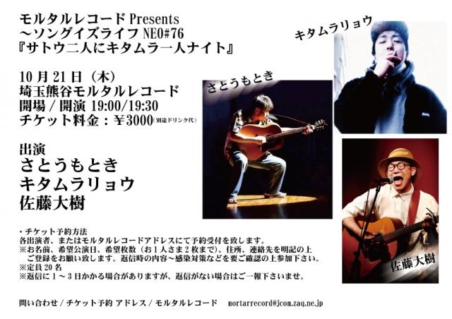モルタルレコードPresents ~ソングイズライフNEO#76 『サトウ二人にキタムラ一人ナイト』